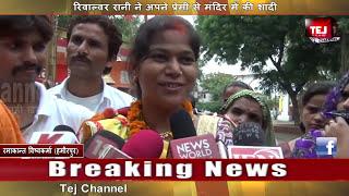 रिवाल्वर रानी ने अपने प्रेमी से मंदिर में की शादी | Hamirpur