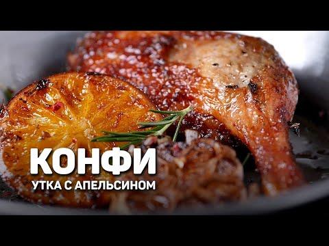 КОНФИ из утки - утка будет храниться ВЕЧНО - рецепт шеф повара Лазерсона