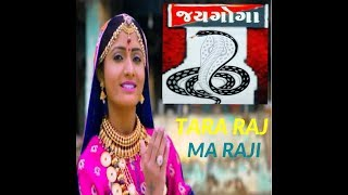 GOGA TARA RAJ  MA RAJI || LATEST GUJRATi SONG ||