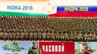 «Индра». Фильм 1-й. Часовой. Выпуск от 17.02.2019