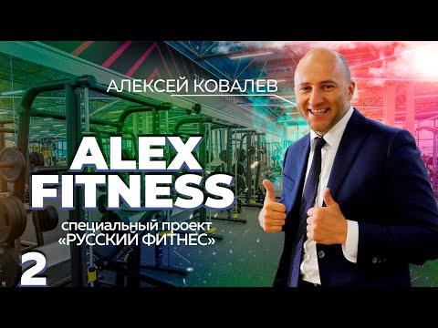 ALEX FITNESS. Алексей Ковалев | Путь от фитнес-тренера до владельца 74 фитнес-клубов