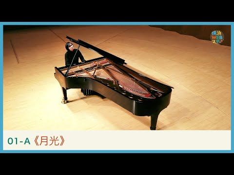 "ベートーヴェン:《月光ソナタ》第3楽章 阪田知樹 Beethoven: ""Moonlight Sonata"" 3rd mov  Tomoki SAKATA