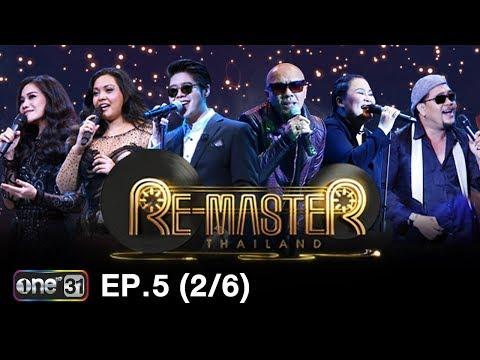 Re Master Thailand | EP.5 (2/6) | 9 ธ.ค. 60 | one31