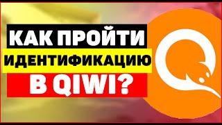 Как пройти идентификацию в киви?(Читайте тут http://workion.ru/identifikaciya-kivi-koshelka.html После того как в России появился новый закон связанный с платежным..., 2015-03-27T20:41:31.000Z)