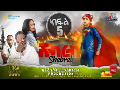Ethiopia:Shebreb Sitcom part 5 ሸብረብ አስቂኝ ድራማ ክፍል 5