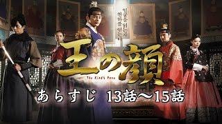 王の顔 第13話