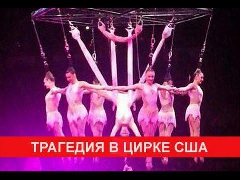 Гимнастки, подвешенные за волосы, упали с 12-метровой высоты