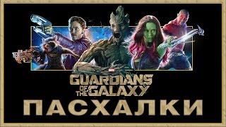 Пасхалки в фильме Стражи галактики / Guardians of the Galaxy [Easter Eggs]
