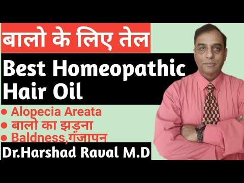 Hair fall homeopathic best hair oil treatment ll Homeopathy medicine for hair fall tip |Explain !