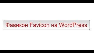 как установить фавикон, как добавить фавикон