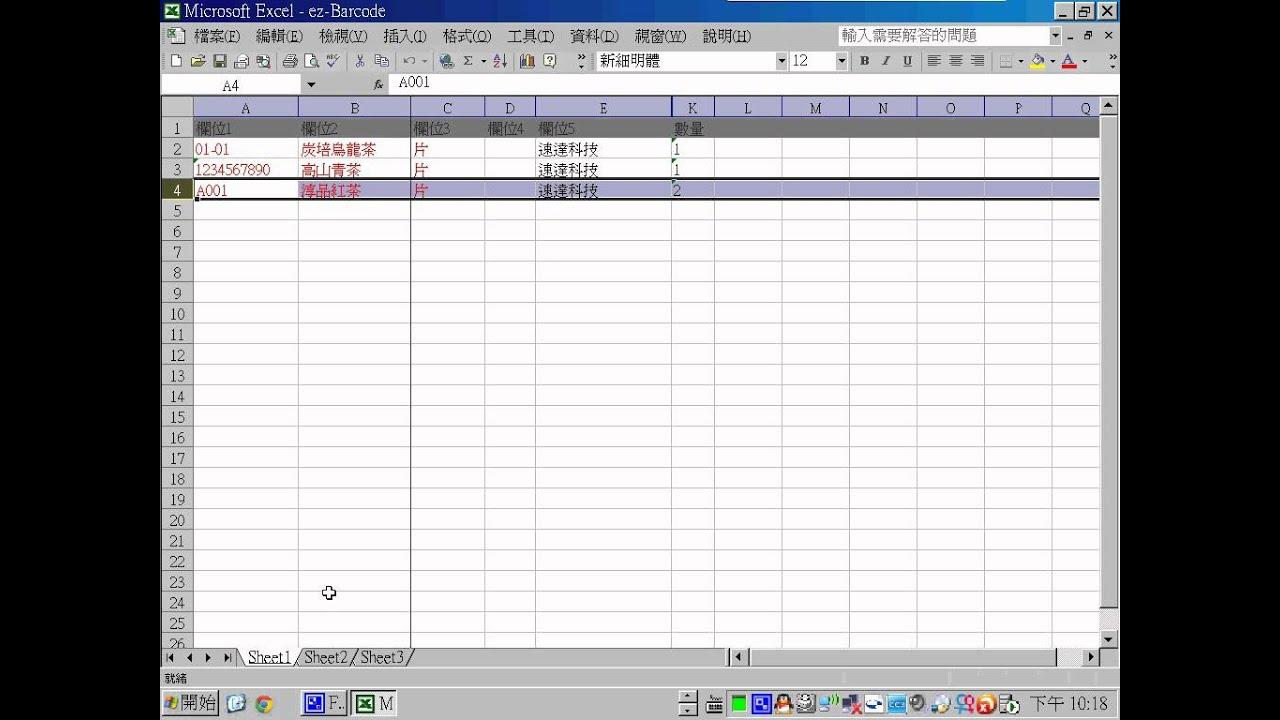 免費TSC pos 條碼標籤列印軟體/條碼列印軟體*ezPos收銀機 -支援excel... - YouTube