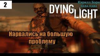 Dying Light - #2 - Первая вылазка.(СТАНЬ ПАРТНЁРОМ VSP: https://youpartnerwsp.com/join?13228 Любите Dead Island но устали от него? Тогда это игра вам понравится! Прохо..., 2015-02-09T10:26:28.000Z)