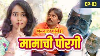 मामाची पोरगी हक्काची बायको   Part 03   Marathi Comedy   Funny Comedy Video   मराठी वेब सिरीज