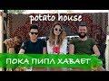 potato house в поисках мексиканской еды