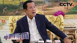 [中国新闻] 柬埔寨首相洪森:新中国发展成就举世瞩目 | CCTV中文国际