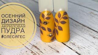 Осенний БЫСТРЫЙ дизайн ногтей ❤️ Гель лак + гель краска + акриловый пудра ❤️ Patrisa Nails