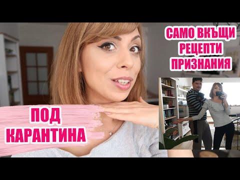 ПОД КАРАНТИНА -