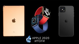Вся презентация Apple 2020 за 13 минут / IPHONE 12, APPLE WATCH 6, IPAD AIR 4