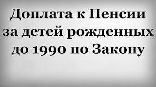 видео ПОНЯТИЕ ПЕНСИОННОГО СТРАХОВАНИЯ В РОССИЙСКОЙ ФЕДЕРАЦИИ