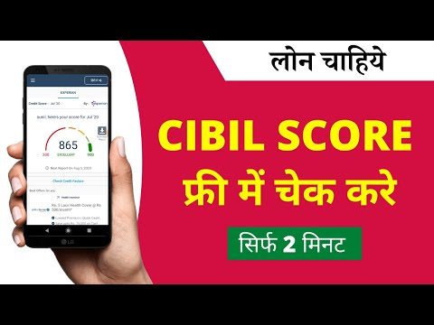 cibil-score-free-me-kaise-check-kare-!-how-to-check-cibil-score-online-for-free-[2020]