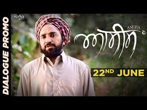 ਆਸੀਸ   New Dialogue Promo   Jeda Aap Shona Hunda   Asees   Rana Ranbir   New Punjabi Movie 2018