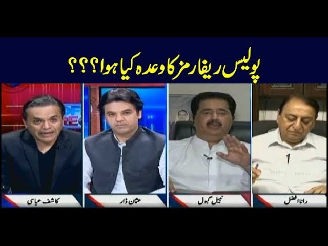 Off The Record | Kashif Abbasi | ARYNews | 5 Septemder 2019