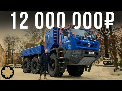 Самый дорогой КАМАЗ в России за 12 млн рублей! #ДорогоБогато №17