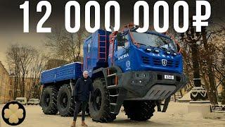 Самый дорогой КАМАЗ в России за 12 млн рублей! ДОРОГО-БОГАТО #17