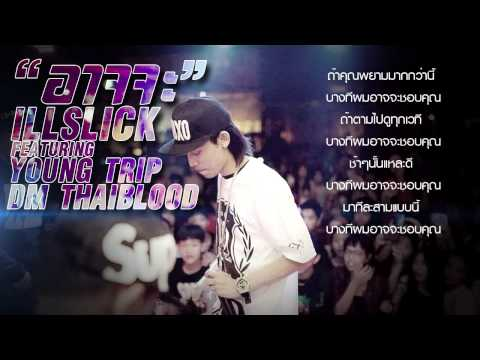 """ILLSLICK - """"อาจจะ"""" Feat. YOUNG TRIP, DM [Fix 6]"""
