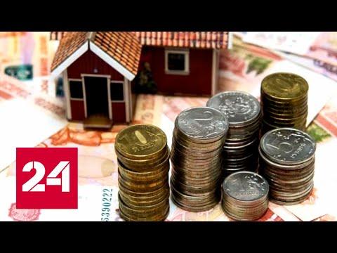 Россияне поставили рекорд по долгам за ипотеку. 60 минут от 26.08.19