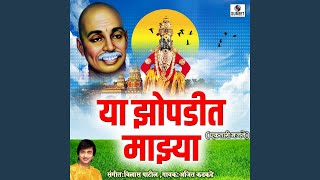 Mani Nahi Bhav