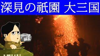 大三国 深見の祇園祭 火の粉を浴びながら豪快に走ります 阿南町 長野県 ...