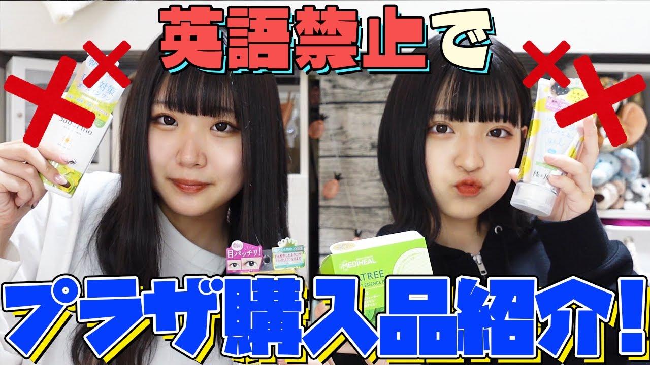 【1万円企画】英語禁止でプラザ購入品紹介!【PLAZA】