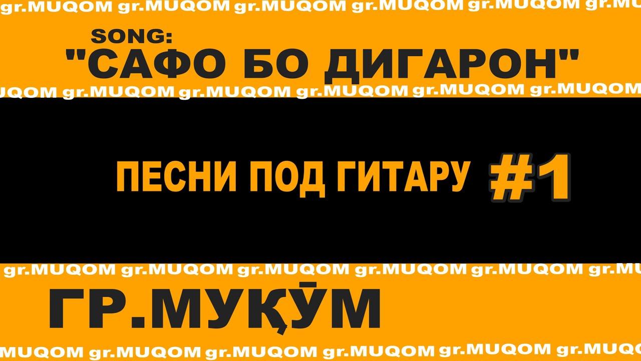 "#1 ""Сафо бо дигарон ""Сафо гр.Муқӯм_Песни под гитару_живой голос_VoHidEdiTor"
