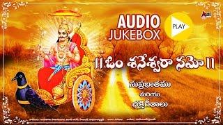 Om Shaneshwara Namo| Telugu Audio Juke Box | Composed By :Manoranjan Pharabhakar