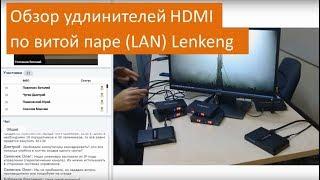 Обзор удлинителей HDMI по витой паре (LAN) Lenkeng. Запись вебинара!