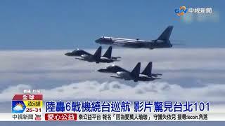 陸轟6戰機繞台巡航 影片驚見台北101│中視新聞 20180501