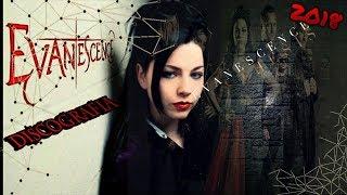 DESCARGAR TODAS LAS DISCOGRAFIA DE Evanescence FULL  1 LINK  HD