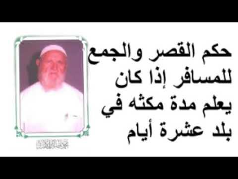 الشيخ الألباني حكم القصر والجمع للمسافر إذا كان يعلم مدة مكثه في بلد عشرة أيام Youtube