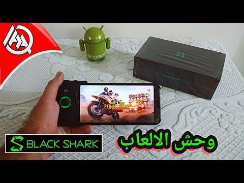 فتح صندوق Black Shark من شاومي أفضل جوال للالعاب | Unboxing Black Shark
