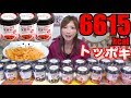 【MUKBANG】 [SO ADDICTING!!!] Easy Microwave YOPOKKI!! 20 Cups, 6615kcal [CC Av…