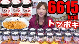 【MUKBANG】 [SO ADDICTING!!!] Easy Microwave YOPOKKI!! 20 Cups, 6615kcal [CC Available]|Yuka [Oogui]