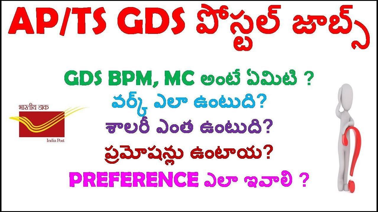 Andhra pradesh & Telangana Gramina Dak Sevak Recuritment