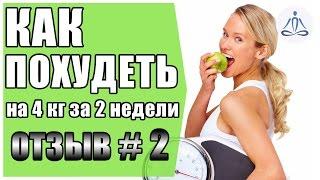 Как похудеть на 4 кг за 2 недели: Отзыв Елены