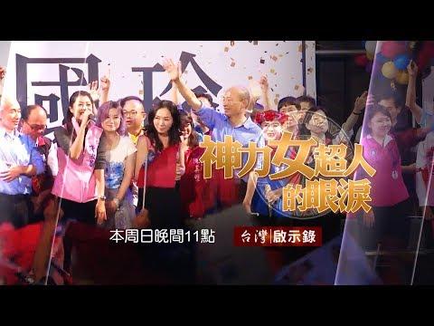 台灣啟示錄 全集20181223 神力女超人的眼淚 韓國瑜背後的三個女人/韓國瑜和李佳芬的愛情故事