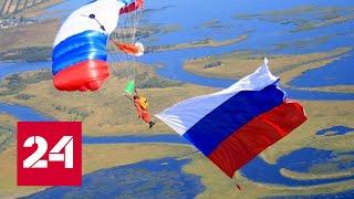 В России отмечают День государственного флага - Россия 24