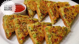 Crispy Veg Suji Bread Toast - Bread Rava Toast Recipe/. Read Suji Toast Recipe/ Indian Sooji Nasta