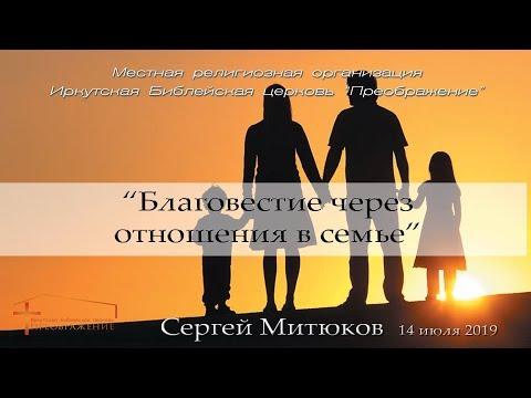 """Сергей Митюков  """"Благовестие через отношения в семье"""""""