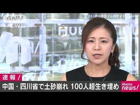 中国・四川省の村で土砂崩れ 100人超が生き埋め(17/06/24)