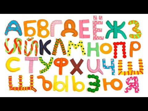 Весёлые буквы из пластилина плейдо.